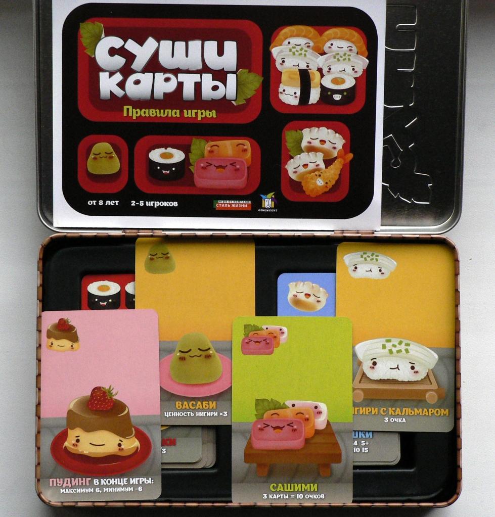 SushiGo!-01-1920-P1130461