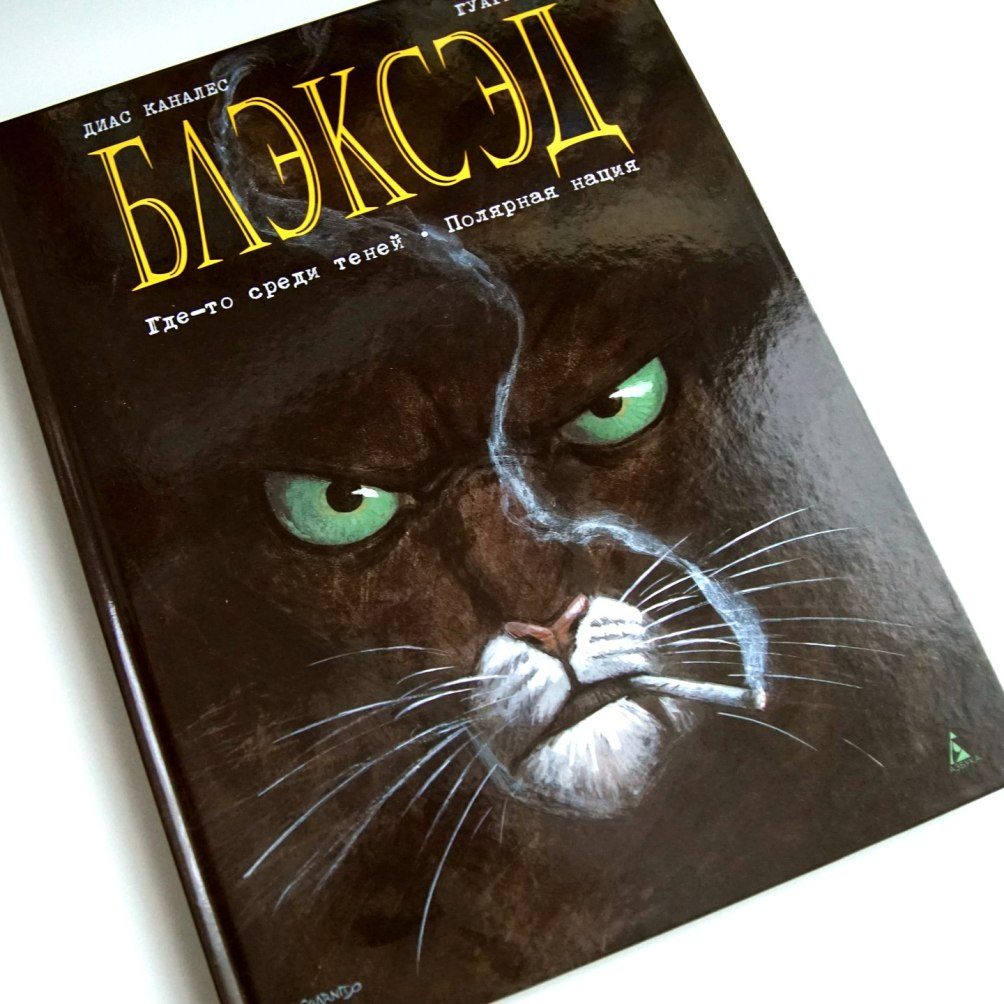 Blacksad1_cr