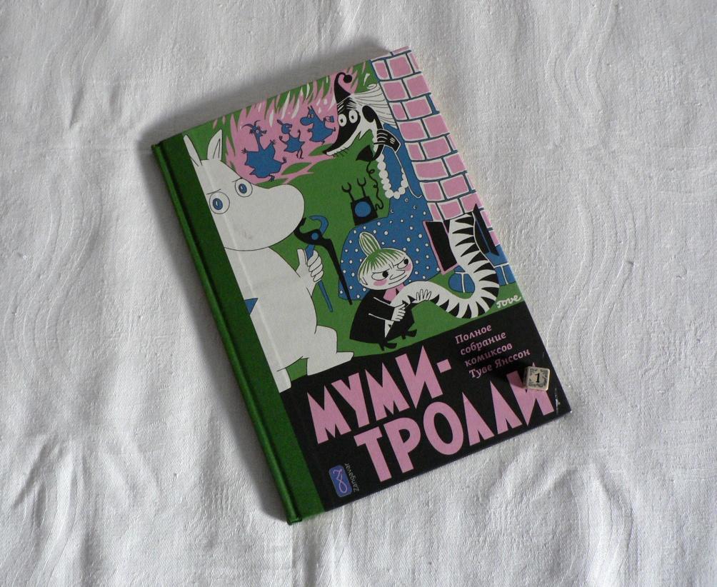 comics01-mumi1