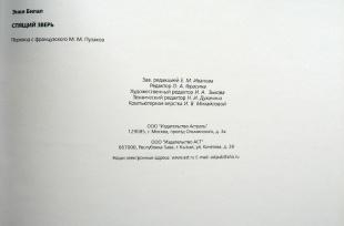 Enki-Bilal-001-info2