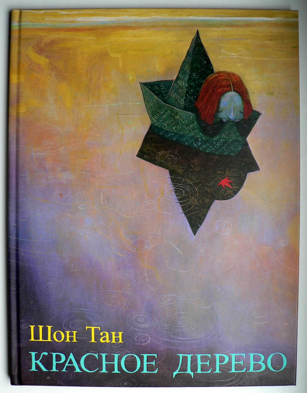 Шон-Тан-00-обложка