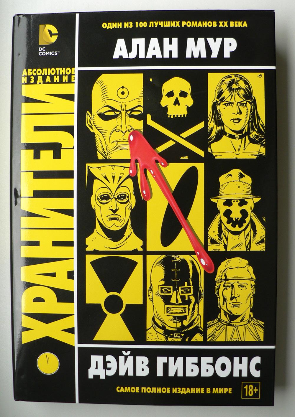 Watchmen-00-обложка