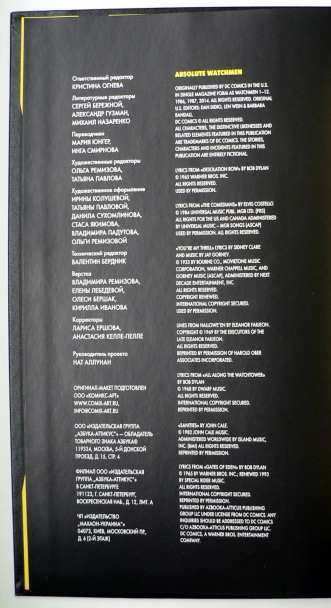 Watchmen-001-инфо
