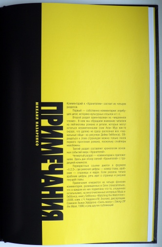 Watchmen-002-инфо