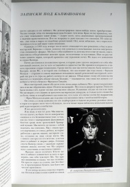 Watchmen-017-Мейсон-(записк