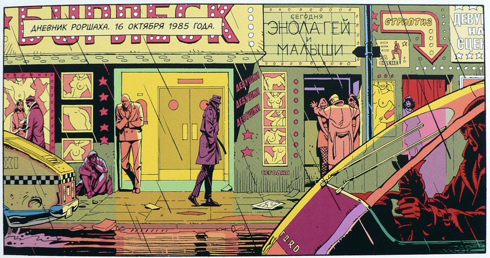Watchmen-067-Роршах-(фрагме