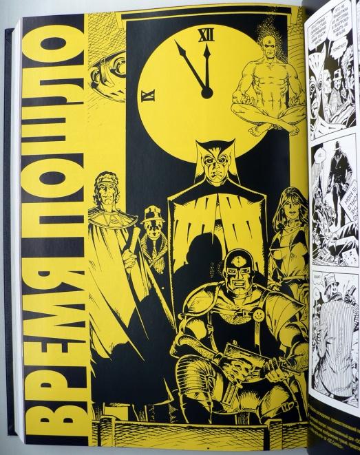 Watchmen-501-Time