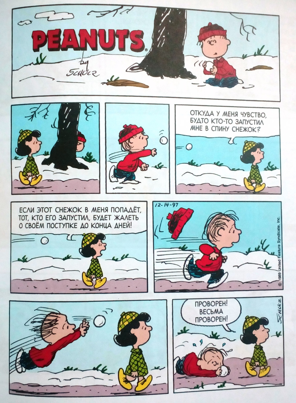 Charlie Brown - 12-14-97 - snowball (possibilites of comics medium)