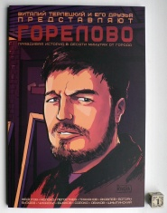 Горелово 000 cover