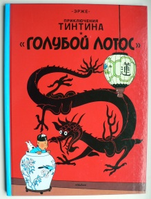 Тинтин-00-обложка