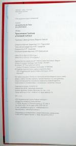 Тинтин-001-инфо
