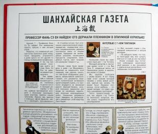 Тинтин-6x-газета