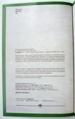 Exlibrium 003 info