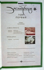 Exlibrium 004 contents