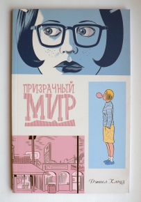 Ghost World 00 cover RU