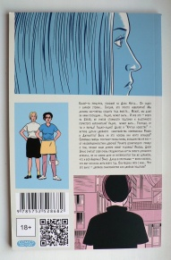 Ghost World 001 back RU