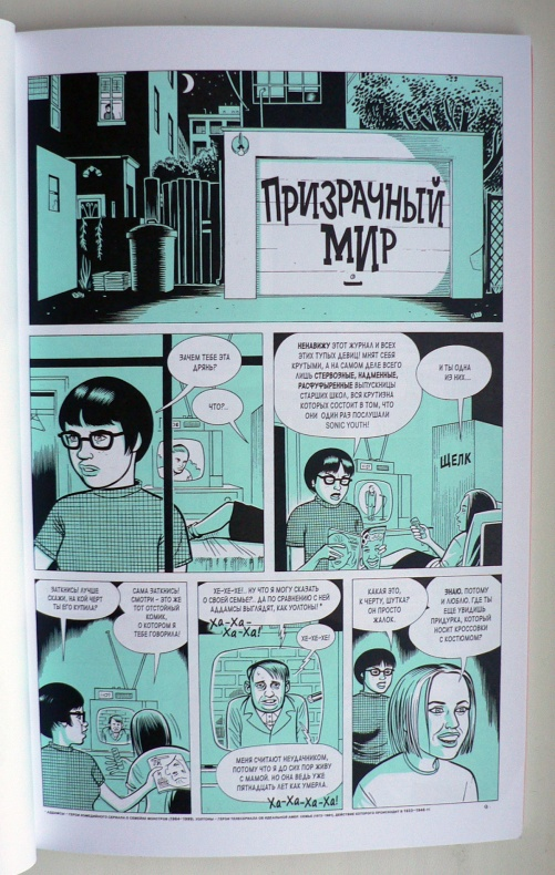 Ghost World 01 page1