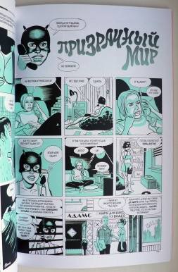 Ghost World 05 page33
