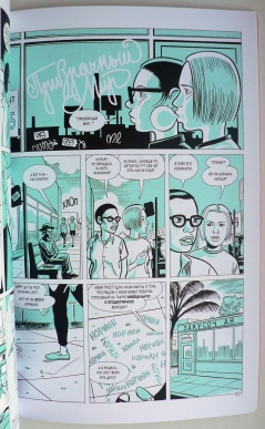 Ghost World 08 page47 (Norman)