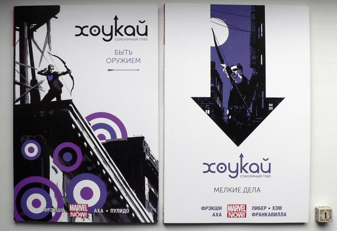 Hawkeye 000 cover 1-2