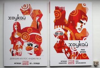 Hawkeye 001 cover 3-4