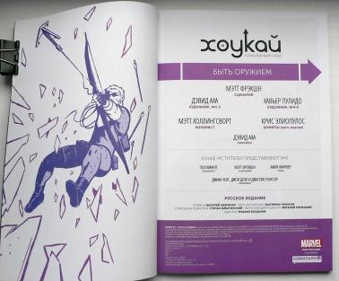 Hawkeye 006 title