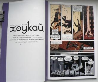 Hawkeye 009 page2