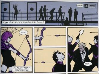 Hawkeye 015 arrow-hair (frag)