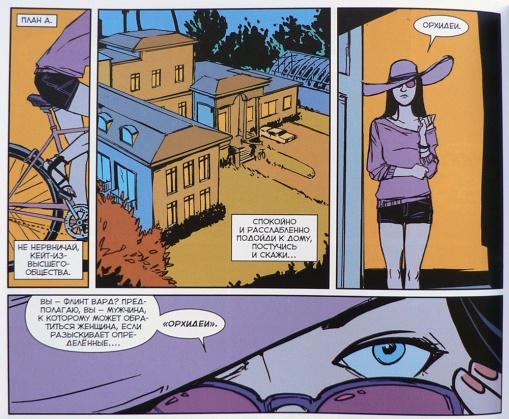 Hawkeye 032 v3 Orchids (frag)