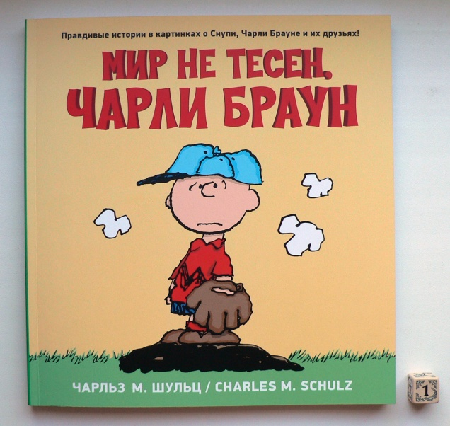Peanuts 00 cover