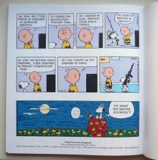 Peanuts 03 last page